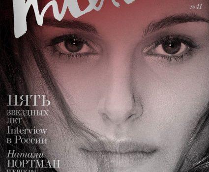 Interview con Natalie Portman